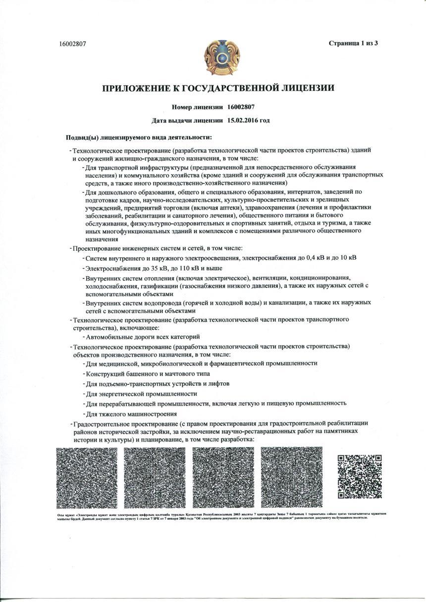 схема государственного устройства республики казахтан